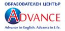 Образователен център АДВАНС